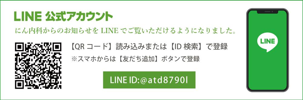 にん内科LINE公式アカウント