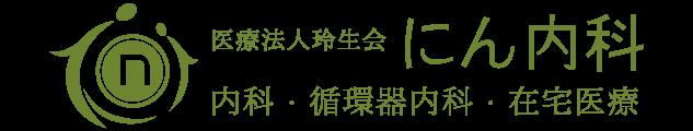 にん内科ロゴ